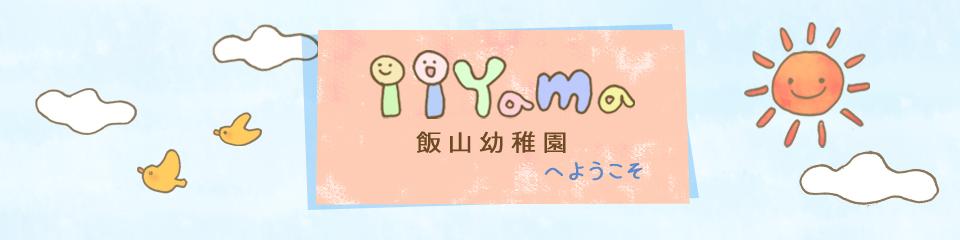 飯山幼稚園